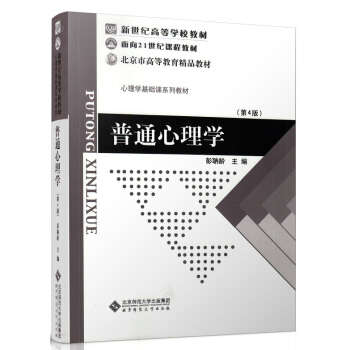 新世纪高等学校教材·心理学基础课系列教材:普通心理学(第4版) 下载 mobi epub pdf txt