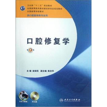 全国高等学校教材(供口腔医学类专业用):口腔修复学(第7版)(含实习教程)(附光盘) pdf epub mobi 下载