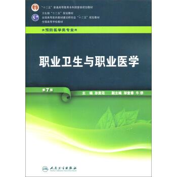 职业卫生与职业医学(第7版 供预防医学类专业用) pdf epub mobi 下载