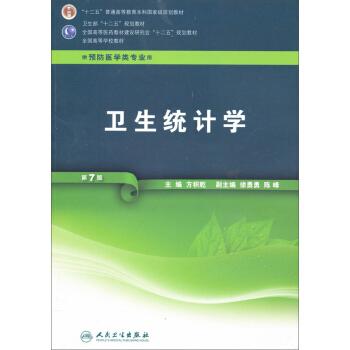 全国高等学校教材(供预防医学类专业用):卫生统计学(第7版)(附光盘) pdf epub mobi 下载