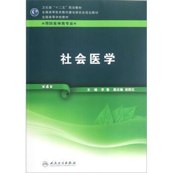 全国高等学校教材(供预防医学类专业用):社会医学(第4版) pdf epub mobi 下载