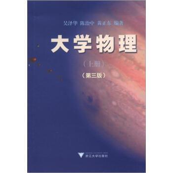 大学物理(上册)(第3版)