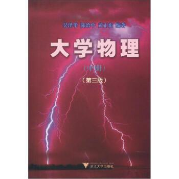 大学物理(中册)(第3版) pdf epub mobi 下载