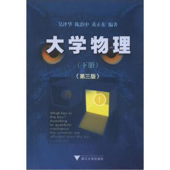 大学物理(下册)(第3版) pdf epub mobi 下载