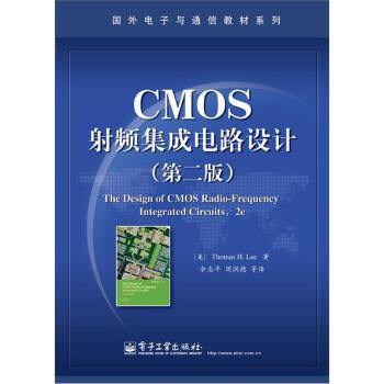 CMOS射频集成电路设计(第二版) pdf epub mobi 下载