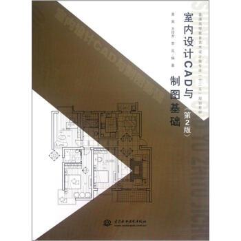 室内设计CAD与制图基础(第2版)/普通高等教育艺术设计类专业十二五规划教材 pdf epub mobi 下载
