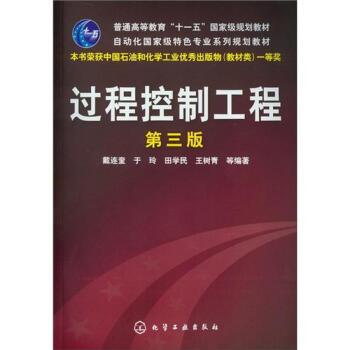 过程控制工程(第3版) pdf epub mobi 下载