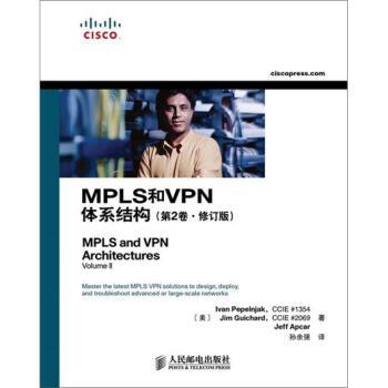 MPLS和VPN体系结构(第2卷·修订版) pdf epub mobi 下载
