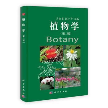 植物学(第2版) [Botany] pdf epub mobi 下载