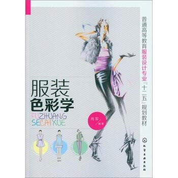 服装色彩学 pdf epub mobi 下载