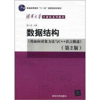 清华大学计算机系列教材:数据结构(用面向对象方法与C++语言描述)(第2版) pdf epub mobi 下载