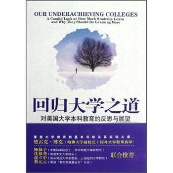 回归大学之道:对美国大学本科教育的反思与展望(第2版) pdf epub mobi 下载