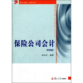 保险公司会计(第4版) pdf epub mobi 下载