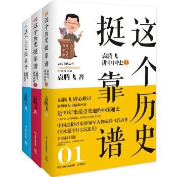 这个历史挺靠谱·全三册:袁腾飞讲中国史 世界史 下载 mobi epub pdf txt