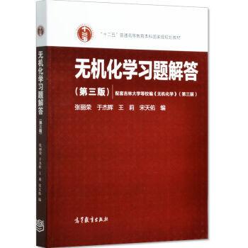 现货无机化学习题解答 第三版3版 张丽荣 于杰辉 高等教育出版社 十二五本科规划