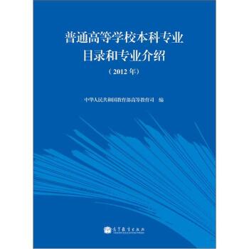 普通高等学校本科专业目录和专业介绍(2012年) pdf epub mobi 下载