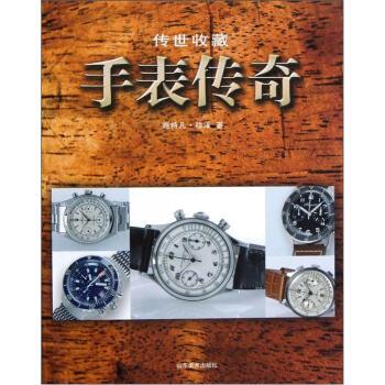 传世收藏:手表传奇 下载 mobi epub pdf txt