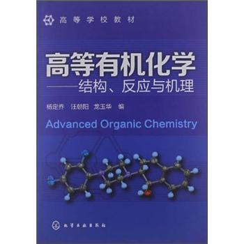 高等学校教材·高等有机化学:结构、反应与机理 [Advanced Organic Chemistry] pdf epub mobi 下载
