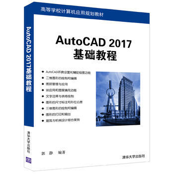 包邮 中文版AutoCAD 2017基础教程 cad2017教程书籍 cad软件教程书 pdf epub mobi 下载