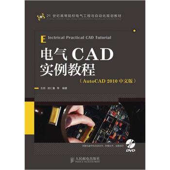 电气CAD实例教程(AutoCAD 2010中文版)(附DVD光盘1张)/21世纪高等院校电气工程与自动化规划教材 pdf epub mobi 下载