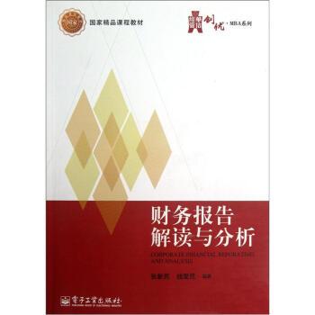 国家精品课程教材·华信经管创优MBA系列:财务报告解读与分析 pdf epub mobi 下载