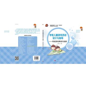 学前儿童游戏活动设计与指导(共两册)/附CD/学前教育/幼师/亲子活动科学出版社 pdf epub mobi 下载
