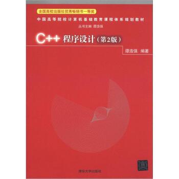 中国高等院校计算机基础教育课程体系规划教材:C++程序设计(第2版) pdf epub mobi 下载