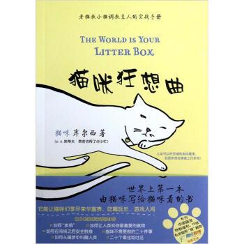 猫咪狂想曲 pdf epub mobi 下载