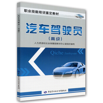 职业技能培训鉴定教材:汽车驾驶员(高级) pdf epub mobi 下载