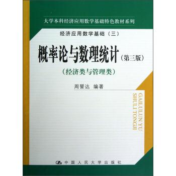 大学本科经济应用数学基础特色教材系列·经济应用数学基础3:概率论与数理统计(经济类与管理类)(第3版) pdf epub mobi 下载
