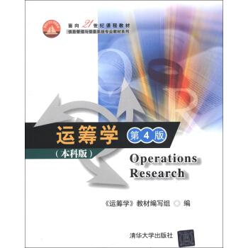 面向21世纪课程教材·信息管理与信息系统专业教材系列:运筹学(第4版)(本科版) [Operations Research] pdf epub mobi 下载