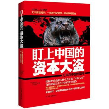 中国金融银行