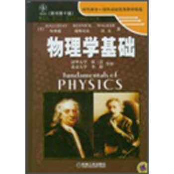 时代教育·国外高校优秀教材精选:物理学基础(原书第6版) pdf epub mobi 下载