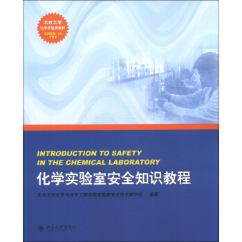 北京大学化学实验类教材:化学实验室安全知识教程 [Introduction to Safety in the Chemical Laboratory] pdf epub mobi 下载
