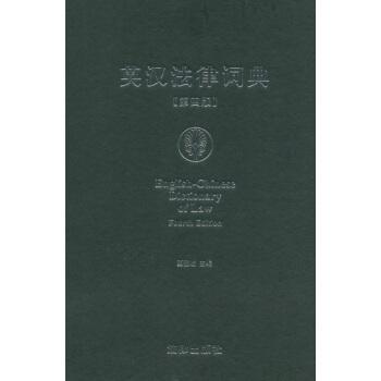 英汉/汉英词典
