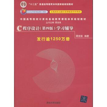 中国高等院校计算机基础教育课程体系规划教材:C程序设计(第4版)学习辅导 pdf epub mobi 下载