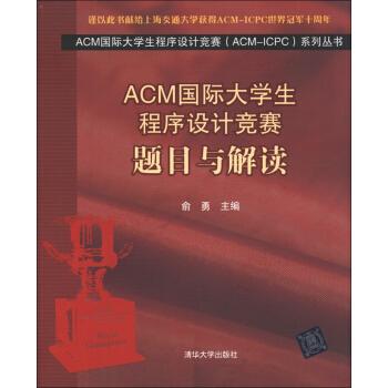 ACM国际大学生程序设计竞赛(ACM-ICPC)系列丛书:题目与解读 pdf epub mobi 下载