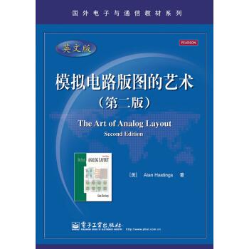 国外电子与通信教材系列:模拟电路版图的艺术(第2版)(英文版) pdf epub mobi 下载
