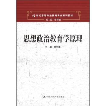 思想政治教育学原理/21世纪思想政治教育专业系列教材 pdf epub mobi 下载