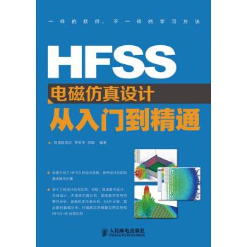 HFSS电磁仿真设计从入门到精通 pdf epub mobi 下载