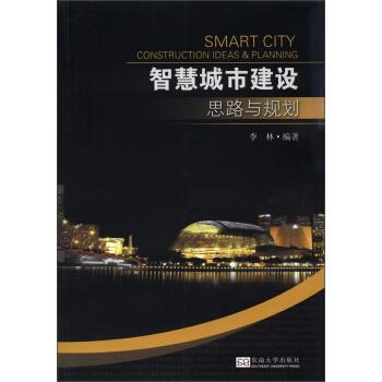 城市规划、城市设计