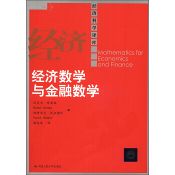 经济科学译库:经济数学与金融数学 [Mathematics for Economics and Finance] pdf epub mobi 下载
