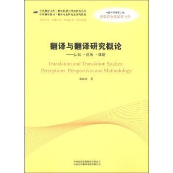 中译翻译教材·翻译专业核心课系列教材·翻译与翻译研究概论:认知·视角·课题 [Translation and Translation Studies:Perceptions,Perspectives  pdf epub mobi 下载