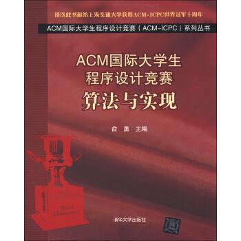 ACM国际大学生程序设计竞赛(ACM-ICPC)系列丛书·ACM国际大学生程序设计竞赛:算法与实现 pdf epub mobi 下载