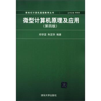 新世纪计算机基础教育丛书:微型计算机原理及应用(第4版) pdf epub mobi 下载