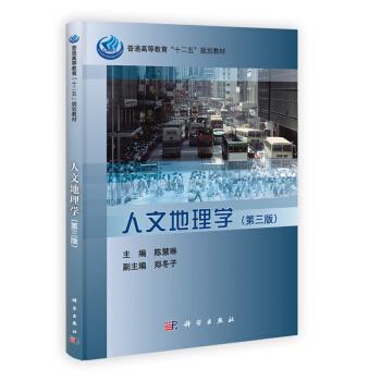 人文地理学(第3版) pdf epub mobi 下载