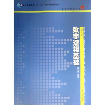 """数字逻辑基础(第3版)/普通高等教育""""十一五""""国家级规划教材·电子学基础系列 pdf epub mobi 下载"""