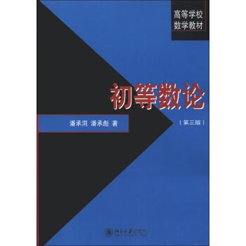 初等数论(第3版)/高等学校数学教材 pdf epub mobi 下载