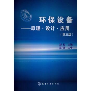 环保设备:原理·设计·应用(第3版) pdf epub mobi 下载