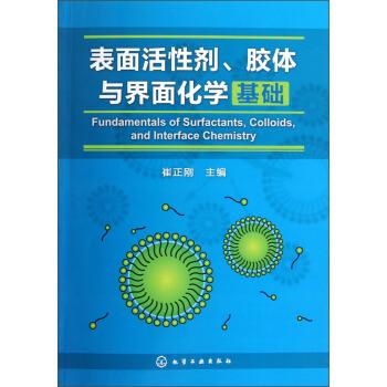表面活性剂、胶体与界面化学基础 pdf epub mobi 下载